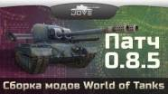 Jove mod pack 0.8.5 - World of Tanks
